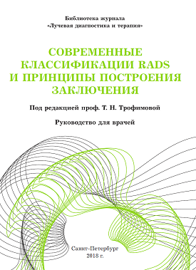 """Книга """"современные стандарты анализа лучевых изображений"""""""