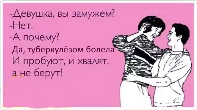 Проститутка хочет выйти замуж уж!!!!НЕт