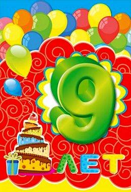 Наступающим новым, с днем рождения открытки мальчику 9 лет