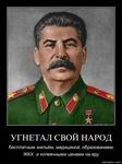 1.214220-ugnetal_svoi_narod_besplatnym_jiliem_meditsinoi_obrazovaniem_jkh_i_kopeechnymi_tsenami_na_edu.jpg