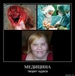 111636-meditsina_tvorit_chudesa.jpg