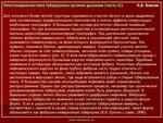 18.VL_.Slayd53.JPG