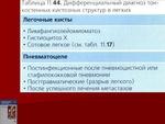 3.yy_.slayd254.jpg