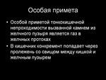 6.shsh_.slayd134.jpg