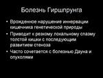 7.shsh_.slayd47.jpg