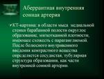 8.vis_.slayd134.jpg