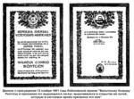 diplom_o_prisuzhdenii_nobelevskoy_premii.jpg
