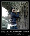 5000.1315052717_246532-2011.09.03-09.27.54-bomz.org-demotivator_podnimayas_po_derevu_jizni_obhodi_suk_i_ne_slushayi_dyatlov.jpg