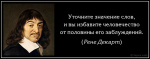 dekart_o_znachenii_slov-1.jpg