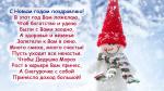 pozdravleniya-s-novym-godom-2018-kollegam-krasivye-otkrytki-8.jpg