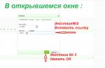 ssylka_no2.png